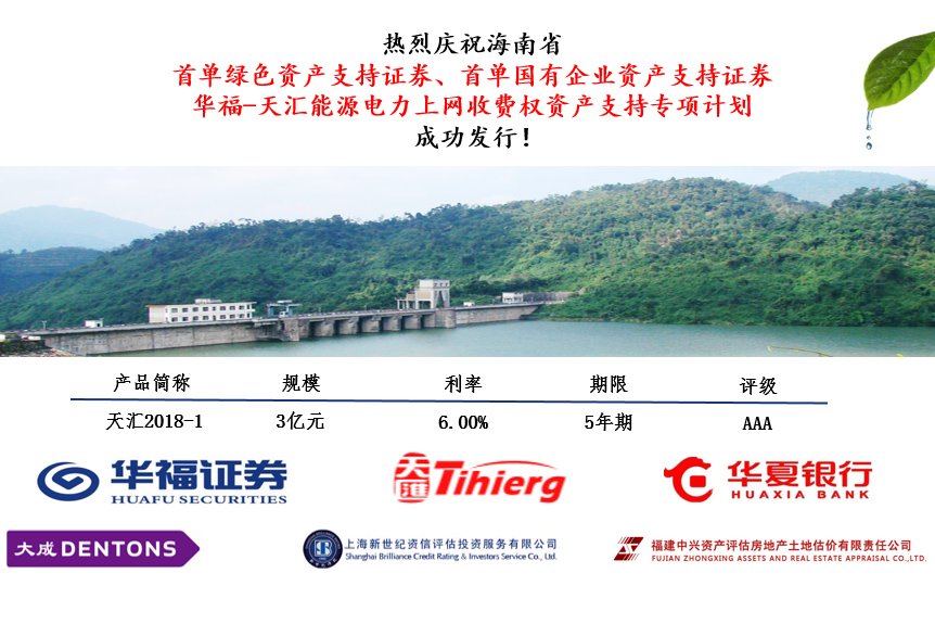 """成功发行""""华福-天汇能源电力上网收费权资产支持专项计划"""